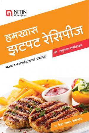 Hamkhas Zatpat Recipes, हमखास झटपट रेसिपीज, सौ. जयश्री देशपांडे , Jayashri Deshpande