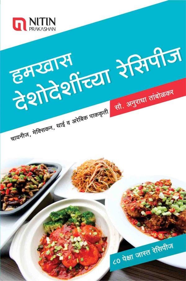 Hamkhas Deshodeshichya Pakkruti, हमखास देशोदेशीच्या पाककृती, सौ. जयश्री देशपांडे , Jayashri Deshpande