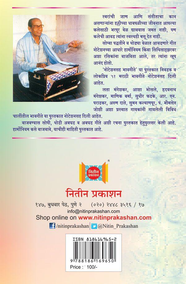 Noteshansaha Bhawgeete-262