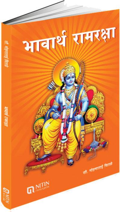 Bhavarth Ramraksha-0