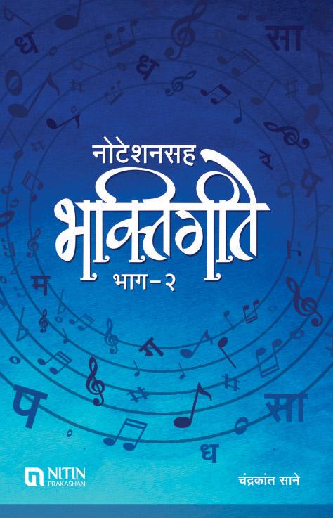 Noteshansaha Bhaktigeete Bhag - 2-330