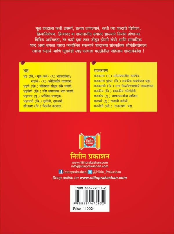 Marathi Shabdavaibhav-197