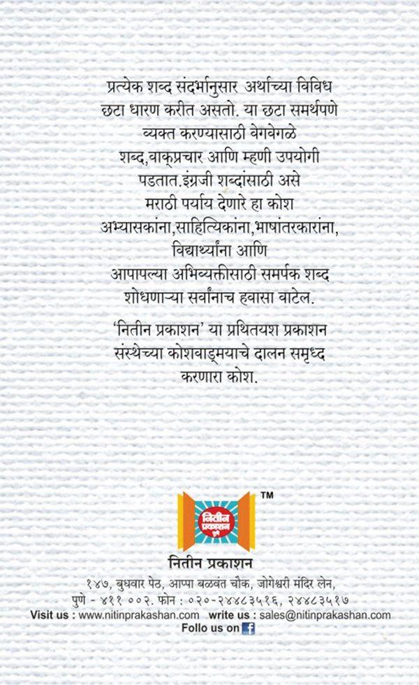 English-Marathi Thesaurus (इंग्रजी-मराठी पर्यायकोश)-208