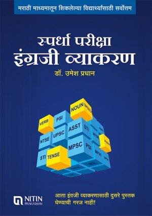 mpsc marathi grammar, mpsc books in marathi, mpsc exam information in marathi, mpsc book list in marathi, study material for mpsc in marathi