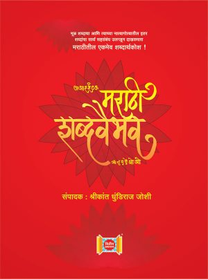Marathi Shabdavaibhav-196