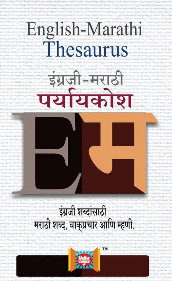 English-Marathi Thesaurus (इंग्रजी-मराठी पर्यायकोश)   english to marathi thesaurus