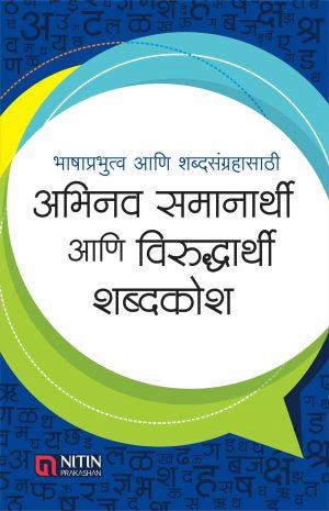 Samanarthi ani Viruddharthi Shabdakosh | अभिनव समानार्थी आणि विरुद्धार्थी शब्दकोश | Virudharthi Shabd