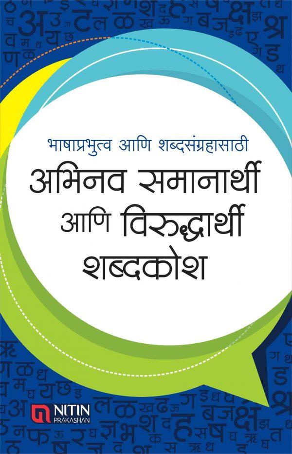 Abhinav Samanarthi ani Viruddharthi Shabdakosh-333