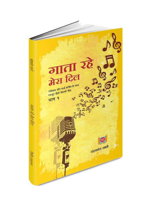 Gata Rahe Mera Dil Bhag - 1-0