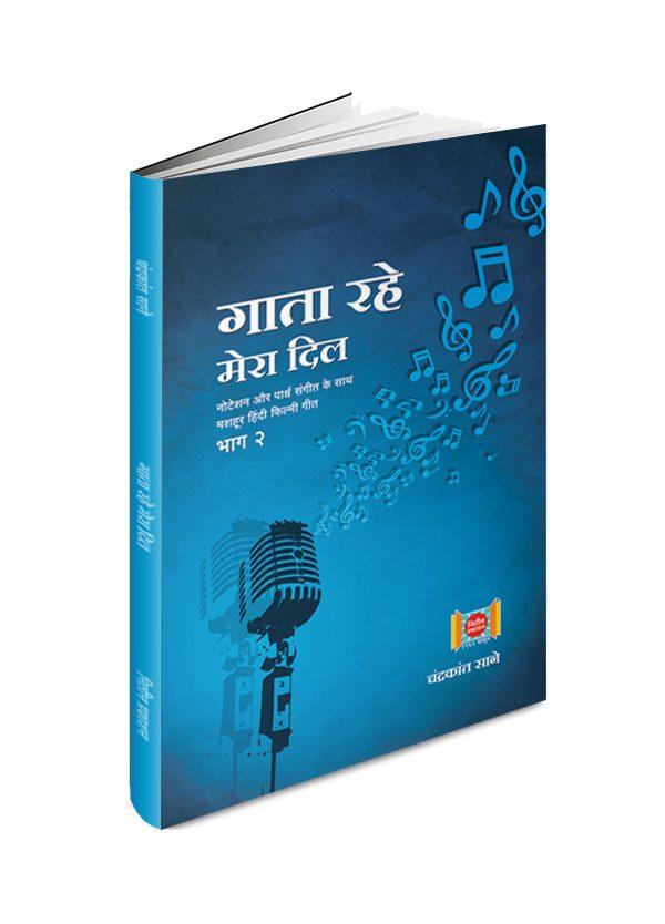 Gata Rahe Mera Dil Bhag - 2-0