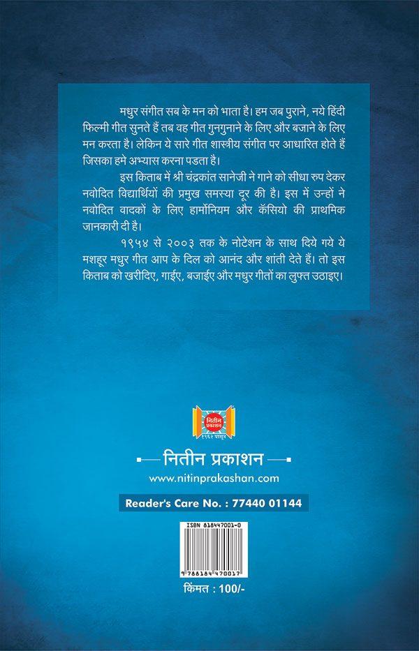 Gata Rahe Mera Dil Bhag - 2-281
