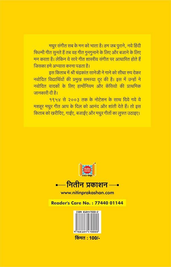 Gata Rahe Mera Dil Bhag - 1-279