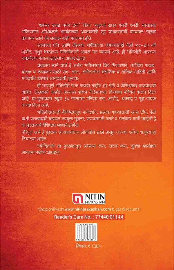 Noteshansaha Bhaktigeete Bhag - 1-271