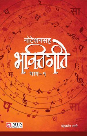 Noteshansaha Bhaktigeete Bhag - 1-270