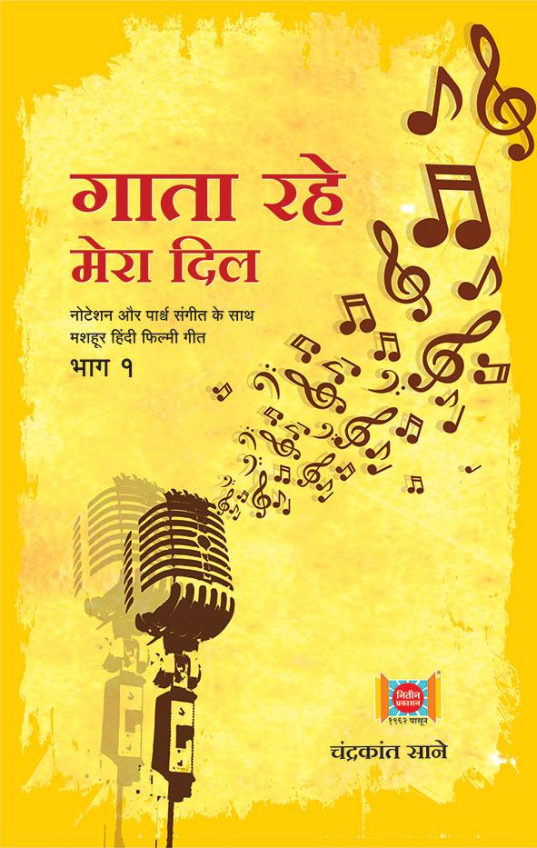 Gata Rahe Mera Dil Bhag - 1-277