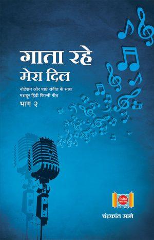 Gata Rahe Mera Dil Bhag - 2-282