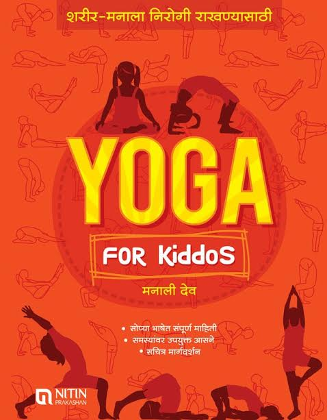 Yoga for Kiddos Eng-Marathi -0