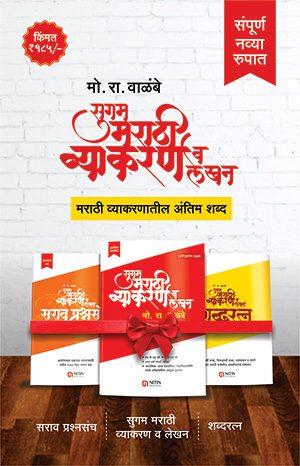 Sugam Marathi Vyakaran va Lekhan | मो रा वाळंबे सुगम मराठी व्याकरण | M.R. Walambe Sugam Marathi Vyakran