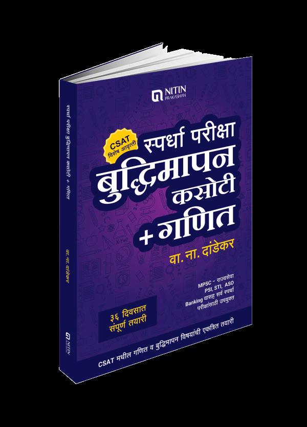 Combo Offer (Marathi+Buddhimapan+Ganit)-374