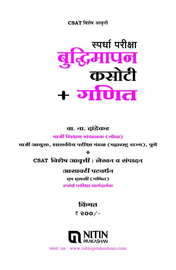 Spardha Pariksha Buddhimapan Kasoti + Ganit -381