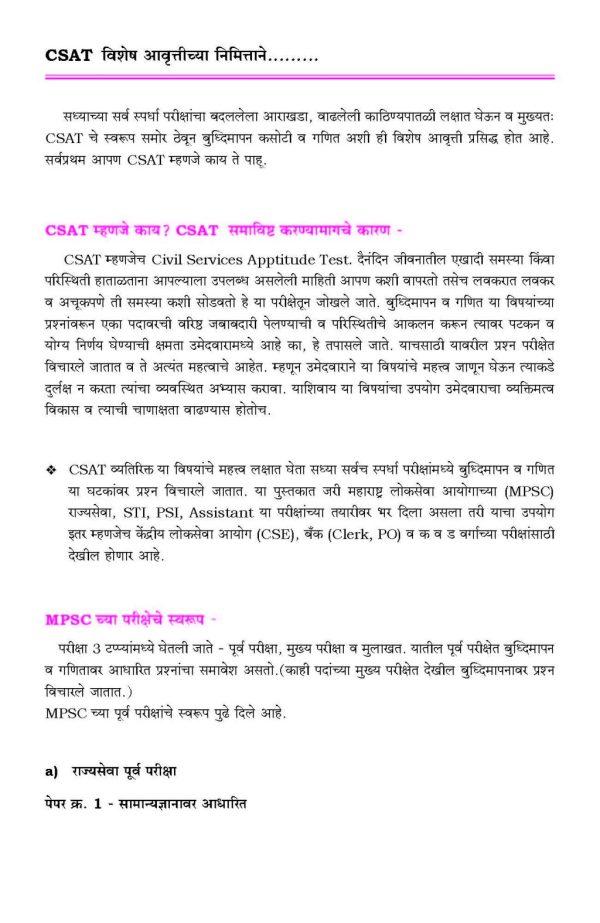 Spardha Pariksha Buddhimapan Kasoti + Ganit -382