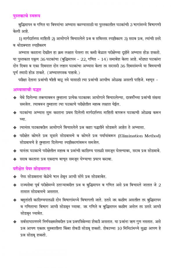 Spardha Pariksha Buddhimapan Kasoti + Ganit -384