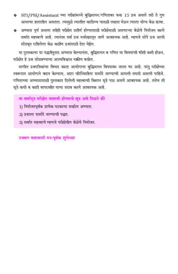 Spardha Pariksha Buddhimapan Kasoti + Ganit -385
