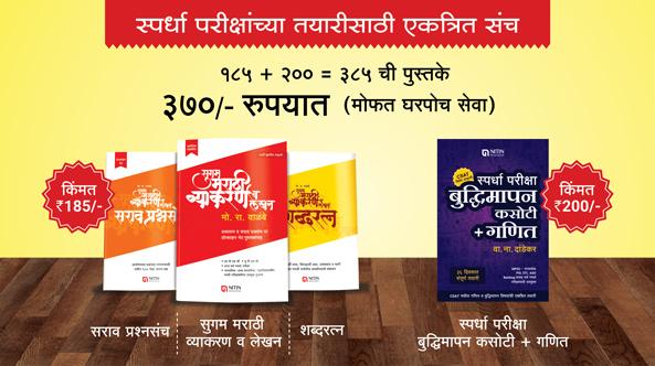 Combo Offer (Marathi+Buddhimapan+Ganit)-0