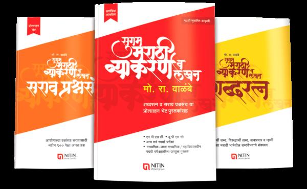 Combo Offer (Marathi+Buddhimapan+Ganit)-373
