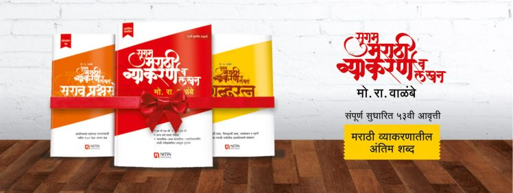 सुगम मराठी व्याकरण व लेखन,study material for mpsc in marathi, mpsc study material in marathi language, Vyakaran Pustak, mo ra walambe book, mpsc books in marathi free download