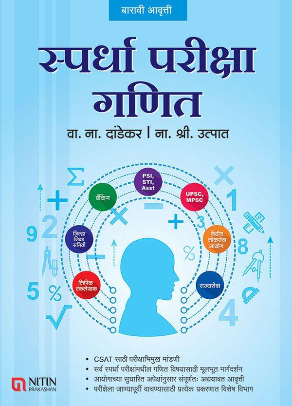 V N Dandekar, spardha pariksha ganit, mpsc books, books for mpsc exam, mpsc study material, mpsc exam information in marathi, mpsc upsc books